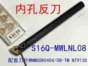 內孔數控反刀桿S16Q-MWLNL08配套刀片WNMG080404/08-TM NT9135