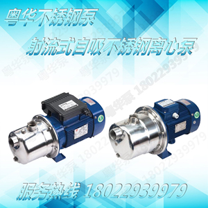 SZ系列粤华牌射流式自吸泵不锈钢自吸泵清水循环泵楼层增压泵