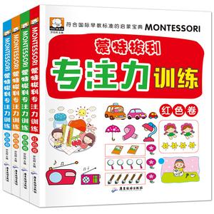 全套4冊正版蒙特梭利早教書蒙氏教育書籍蒙臺梭利育兒書教育孩子的書籍幼兒益智早教書0-3-6歲教材幼兒園早教玩具教育書專注力訓練