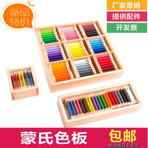 蒙特蒙台梭利蒙氏早教教具感官色板嬰幼兒童益智認色木制積木玩具