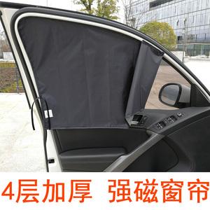 磁鐵固定式汽車遮陽簾內用遮光板車窗防曬布隔熱擋磁吸小車側窗簾