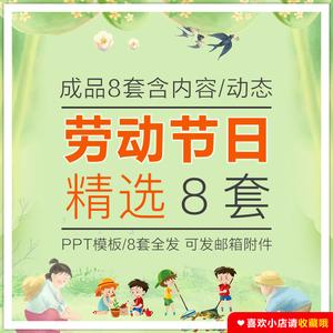 勞動節PPT模板五一中國傳統節日由來介紹兒童學生教育學習課件wps