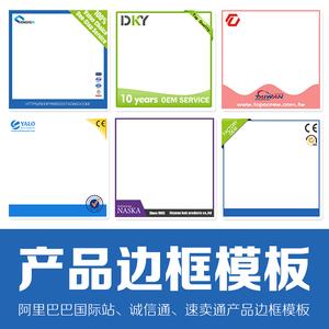 阿里巴巴诚信通速卖通国际站旺铺装修主图边框产品边框设计模板
