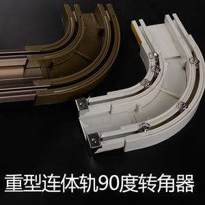 窗帘轨道双轨90度转角器滑轨转弯器