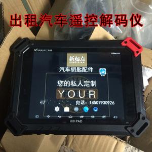 I80 汽车遥控钥匙解码匹配仪器 配遥控钥匙配发动机芯片设备 出租