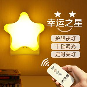 小夜燈泡插電喂奶遙控夜光插座節能嬰兒臥室床頭睡眠小燈護眼臺燈