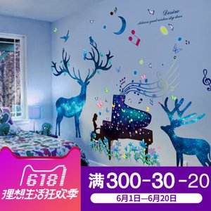 北欧创意卧室温馨墙贴纸贴画星空鹿壁纸学生宿舍寝室装饰布置墙纸