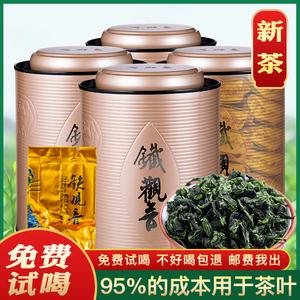 2019新茶安溪铁观音茶叶礼盒装特级浓香型500g兰花香福建乌龙茶