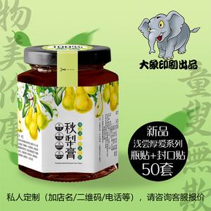 秋梨膏标签川贝陈皮柠檬膏贴纸山楂六物膏商标百香果柠檬蜜不干胶