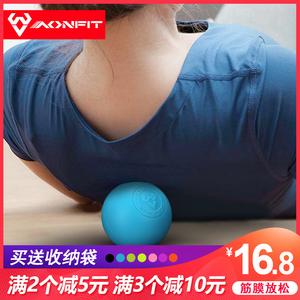 AONFIT瑜伽健身按摩球肌肉放松穴位筋膜球康復足底頸肩腳底經膜球