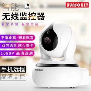 360度 全景监控器高清套装家用室外智能摄像头超清闭路户外探头夜视室内无线wifi网络手机远程红外线视频对讲