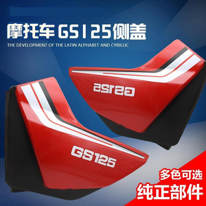 摩托车配件老款GS125边盖侧盖左右护板电池护盖刀仔外壳偏盖