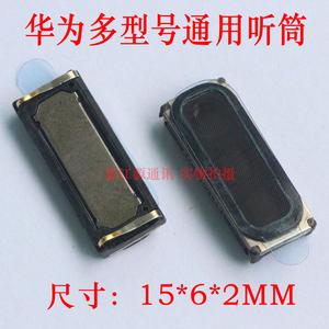 适用于华为C8950 U8860 Y220T Y210C听筒X1 X2 P1 P2 D1 D2受话器