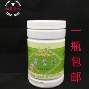 永烁高汤宝固态调味料高汤汤底浓郁醇厚增香提鲜回味454克包邮