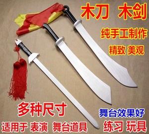 红军木刀cos红军大刀道具刀舞台表演刀带鞘木剑儿童玩具剑道竹