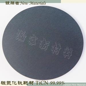 科研磁控溅射用高纯氮碳化钛靶材氮化钛靶材掺杂氮碳化钛靶TiCN靶