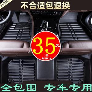 汽車腳墊專車專用3D全大包圍皮腳墊防水防滑易清洗環保腳踏墊地毯