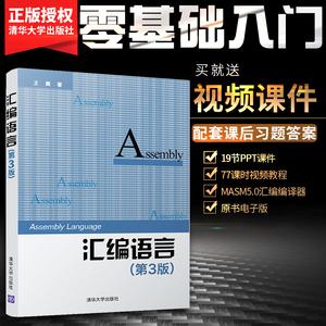 汇编语言第三版第3版王爽汇编语言程序设计编程零基础入门自学书籍 清
