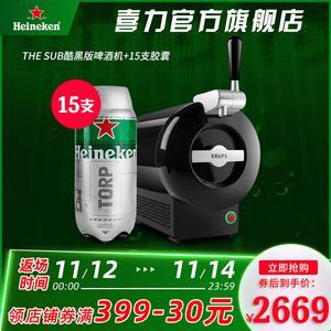 【11/30前发货】喜力THE SUB酷黑版胶囊式啤酒机+15支进口胶囊