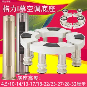 柜式圆柱形空调底座托支架格力i慕2P3匹空调托架防潮八脚垫加高架
