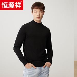 恒源祥羊毛衫男半高領打底衫毛衣寬松青年冬季西裝內搭黑色職業裝