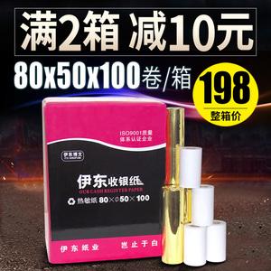 伊东收银纸80*50热敏打印纸80x50超市打印纸小票纸100卷