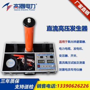 60KV/120KV/200kV直流高壓發生器直流耐壓測試儀電纜氧化鋅耐壓測