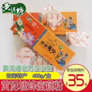 云南黄泥塘400g装蜂蜜藕粉