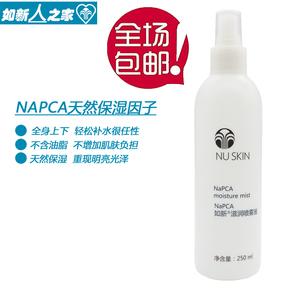 国产nuskin如新滋润喷雾液 napca喷雾水如新N喷保湿补水 刮码销售