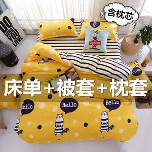純棉床單三件套學生宿舍單人1.2米2被單枕套兩件單件1.5m全棉被套