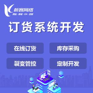 微信訂貨系統開發采購管理網站建設代理商門店批發小程序平臺定制