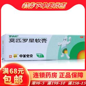 百多邦 莫匹罗星软膏5g 毛囊炎湿疹疖肿脓疱病 皮肤感染杀菌乳膏