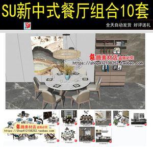 新中式轻奢餐厅餐桌椅子组合sketchup室内?#26131;?#24037;装SU草图大师模型