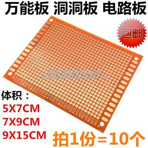電木板萬能板 萬用板2.54MM PCB電路板洞洞板 5*7 7*9 9*15 10*15