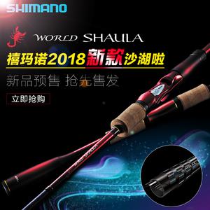 沙湖啦路亞竿SHIMANO WORLD SHAULA 2752旅游攜帶1652新款1702