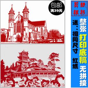 19高清风景建筑剪纸彩色打印底稿 卷玉楼 教堂 刻纸图样模板素材