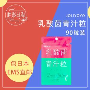 日本JOLIYOYO乳酸菌青汁粒大麦青汁代餐益生菌调理肠胃非粉90粒