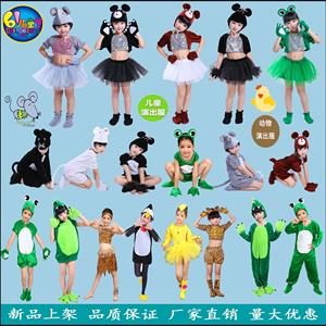 小猴猴子演出服儿童动物小鸡也疯狂舞蹈服幼儿演出服青蛙表演服