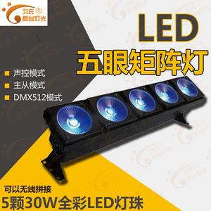 LED5頭矩陣燈五頭/頻閃燈跑馬燈五眼點陣酒吧燈背景染色燈光舞臺