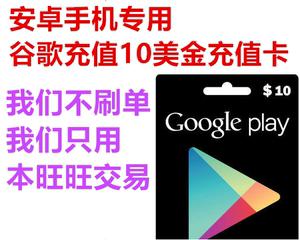 自动发 GOOGLE PLAY Gift Card 美国谷歌礼品卡充值卡10美金美元