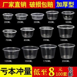 一次性餐盒外賣打包盒加厚桶湯碗圓形不漏pp透明帶蓋塑料杯耐高溫