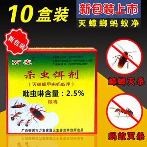 万友杀虫饵剂灭蟑螂蚂蚁净家用无毒强力灭蟑清胶饵厨房全窝端药粉