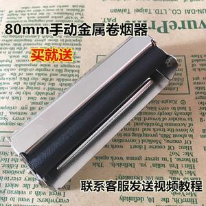 卷煙器手動小型自動家用80mm專用工具自制過濾嘴煙絲卷煙機手工紙