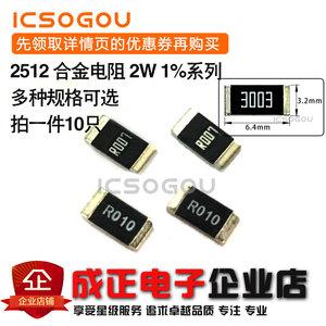 2512合金电阻2W R010/022/025/030/050/0.001/0.02/0.3/0.047豪欧