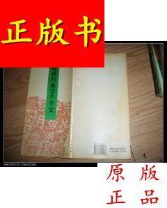 北魏碑刻集字千字文-/余明善 臧志建集字