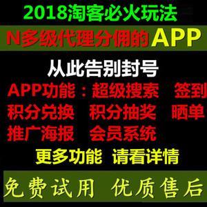 布丁淘寶客優品快報app淘客聯盟多級代理分銷傭手機 app商城軟件