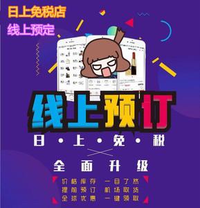 上海日上免稅店93折預定 95折代下單優惠券二維碼折扣券預定貨品