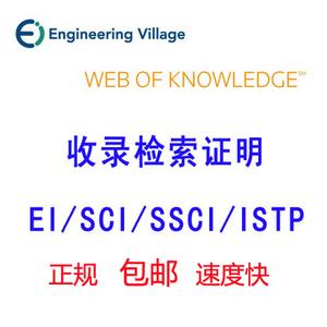 包郵 收錄證明 論文檢索報告 SCI EI期刊會議 CSCD CPCI查新證明