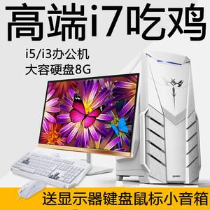 酷睿i3/i5辦公電腦四核8G內存臺式電腦主機DIY組裝機小游戲全套I7