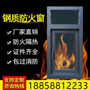 防火窗防火玻璃消防窗甲级乙级固定平开复合型窗厂家直销证件齐全